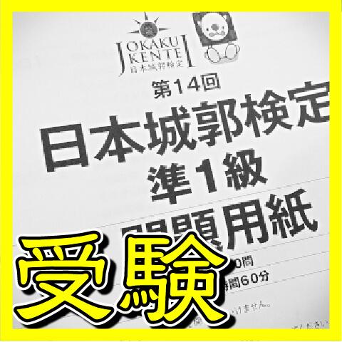 第14回 日本城郭検定 準1級を受験してきました!