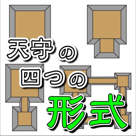 天守の四つの形式 / 複合式、連結式、連立式、独立式