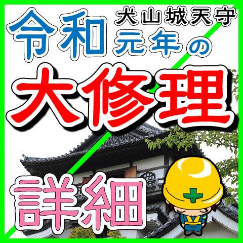 犬山城の天守が入場無料に?令和元年の大修理の詳細が明らかに(令和元年7月~12月)