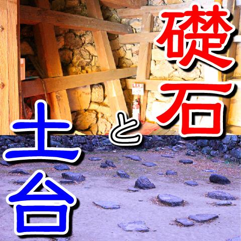 礎石と土台