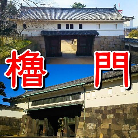 櫓門(やぐらもん)