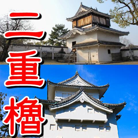 基本の二重櫓(にじゅうやぐら)