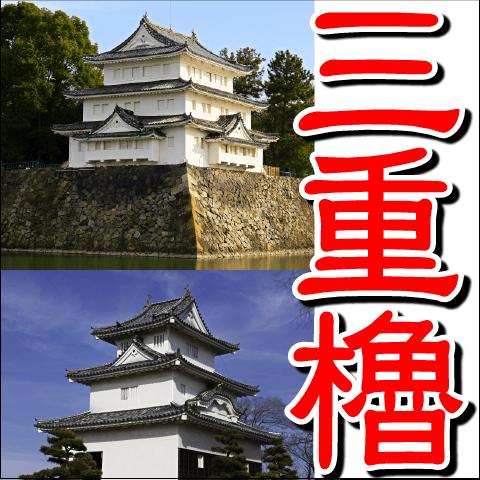 最高格式の三重櫓(さんじゅうやぐら)