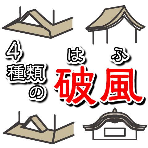 天守にある4種類の破風(はふ)