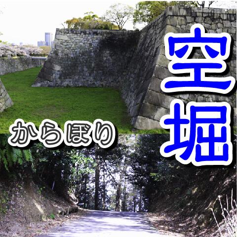 空堀(からぼり)