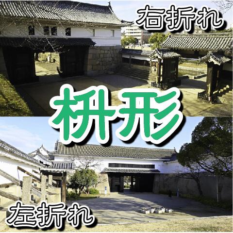 【お城の基礎知識】枡形(ますがた)