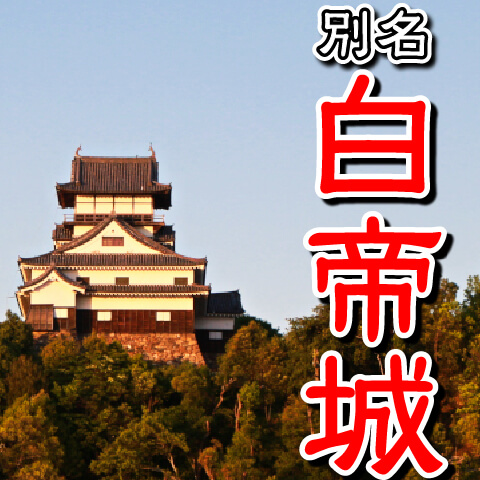 犬山城の別名は白帝城(はくていじょう)。荻生徂徠が名付け親。