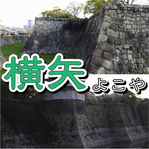 【お城の基礎知識】横矢(よこや)