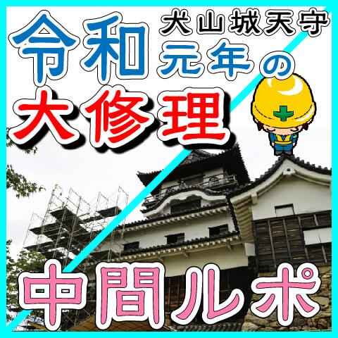 耐震補強工事の中間報告【速報2019年8月】