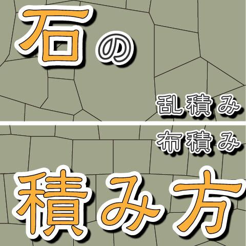 石垣・石の積み方による分類