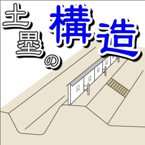 【お城の基礎知識】土塁(どるい)の構造