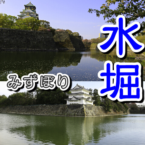 水堀(みずぼり)