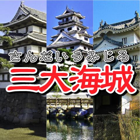 三大海城(さんだいうみじろ)