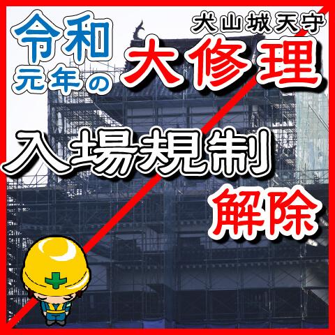 工事中の入場規制解除【速報2019年9月30日】