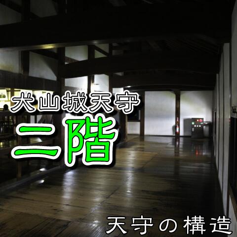 犬山城天守・2階