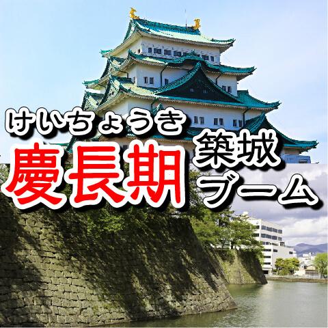 江戸時代・慶長期(けいちょうき)の築城ブーム
