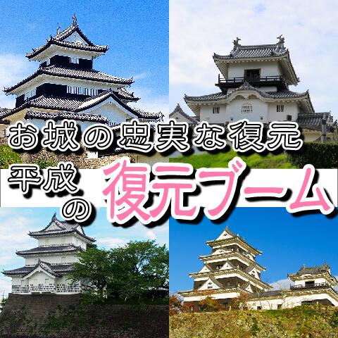 お城の忠実な復元・平成の復元ブーム