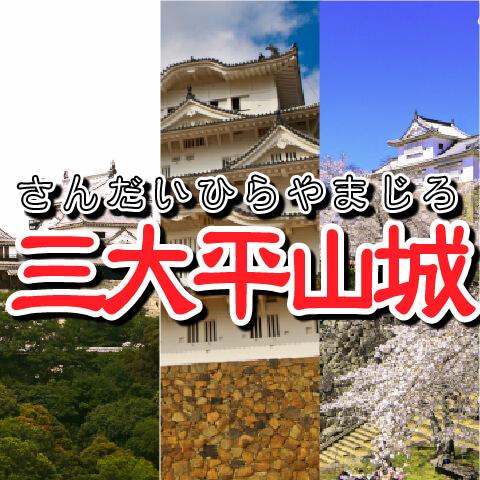 三大平山城(さんだいひらやまじろ)