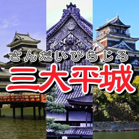 三大平城(さんだいひらじろ)