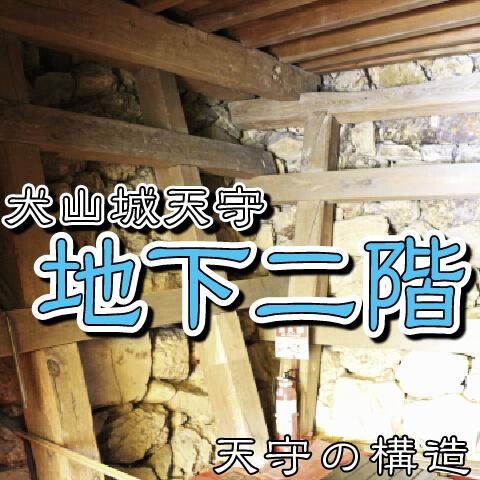 犬山城天守・地下2階