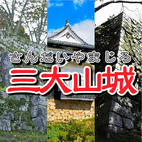 三大山城(さんだいやまじろ)
