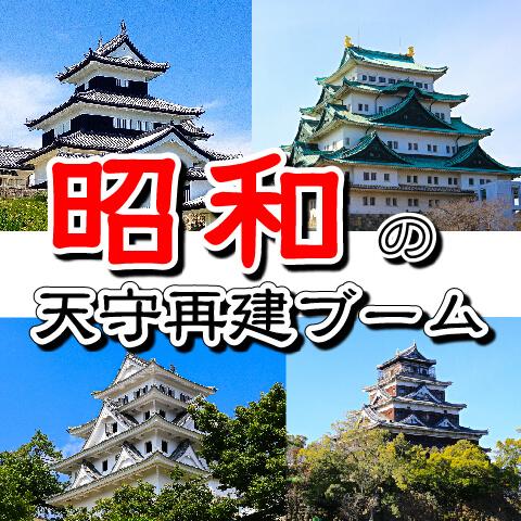 昭和の城再建ブーム