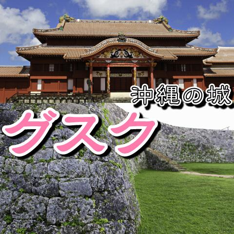 グスク・沖縄の城