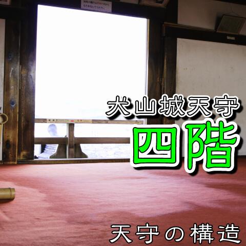 犬山城天守・4階