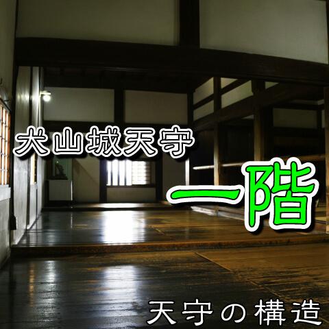 犬山城天守・1階