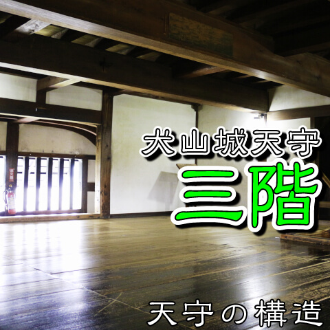 犬山城天守・3階