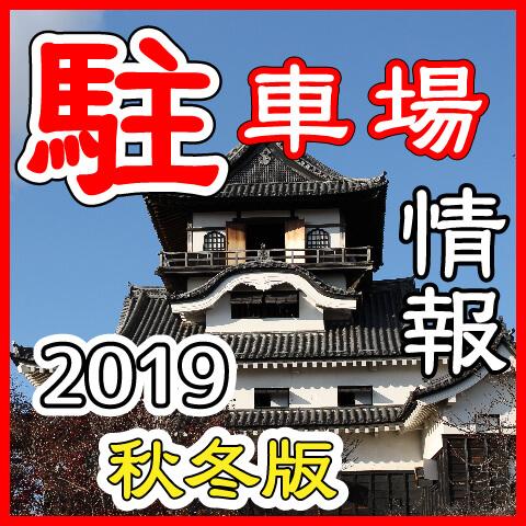 【犬山城・駐車場 2020年版】犬山市民だから知っている!安い、おすすめ、混雑、穴場もご紹介!犬山城下町への散策に