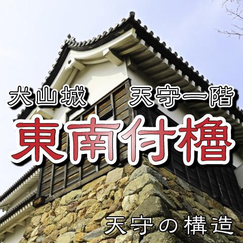 犬山城天守・東南付櫓(とうなんつけやぐら)