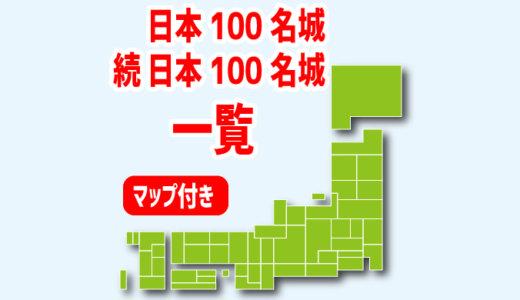 日本100名城/続日本100名城の一覧
