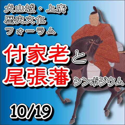 犬山城・上廣歴史文化フォーラム2019