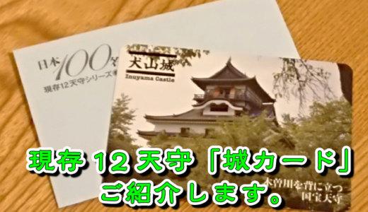 現存12天守「城カード」
