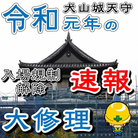 きれいになった天守【速報2019年10月04日】