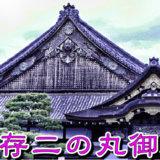 【お城の基礎知識】現存する二の丸御殿(にのまるごてん)
