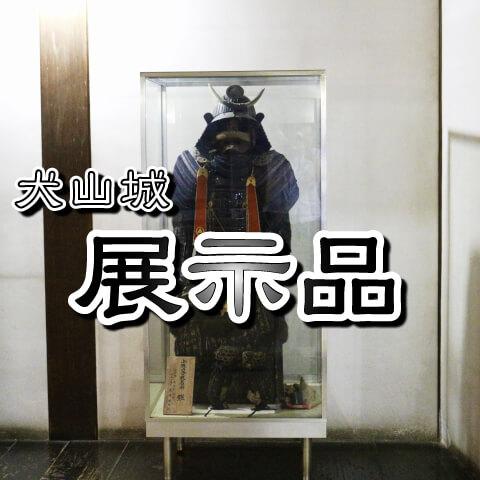 犬山城の展示物