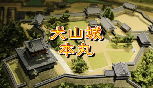 犬山城・本丸