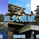 三大湖城(さんだいこじょう)