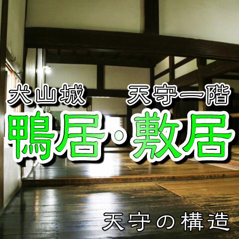 犬山城天守・鴨居(かもい)と敷居(しきい)