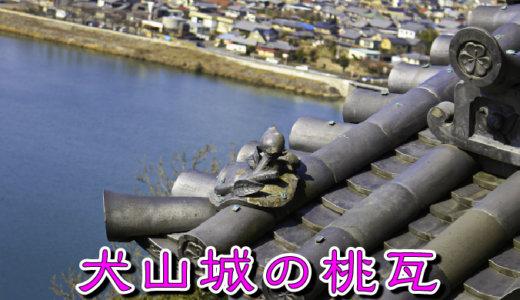 犬山城の桃瓦(ももがわら)