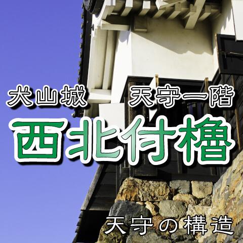 犬山城天守・西北付櫓(せいほくつけやぐら)