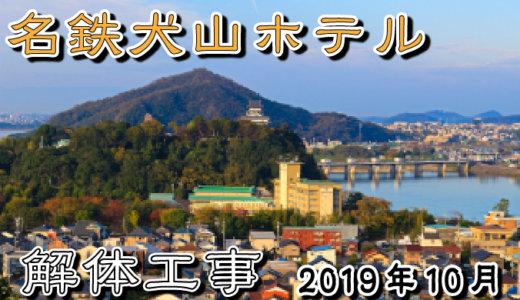 名鉄犬山ホテルの解体工事が始まりました。2019年10月