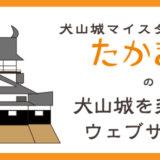 犬山城は謎だらけ【犬山城シンポジウム ルポ】Vol.1