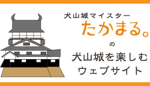 図説犬山城(改訂版)発刊!