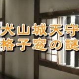 犬山城天守・格子窓の謎