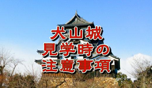 犬山城・見学時の注意事項