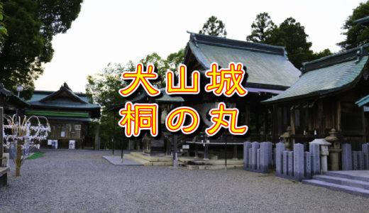 犬山城・桐の丸(きりのまる)