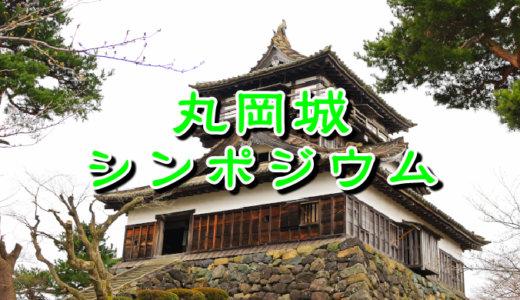 丸岡城シンポジウム参加レポート